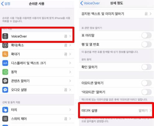 아이폰(iOS)  TTS 접근성 기능 설정방법